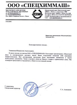 "ООО ""СПЕЦХИММАШ"""
