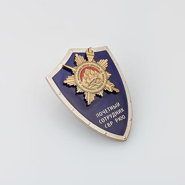 Нагрудный знак «Почетный работник СВР РЮО»