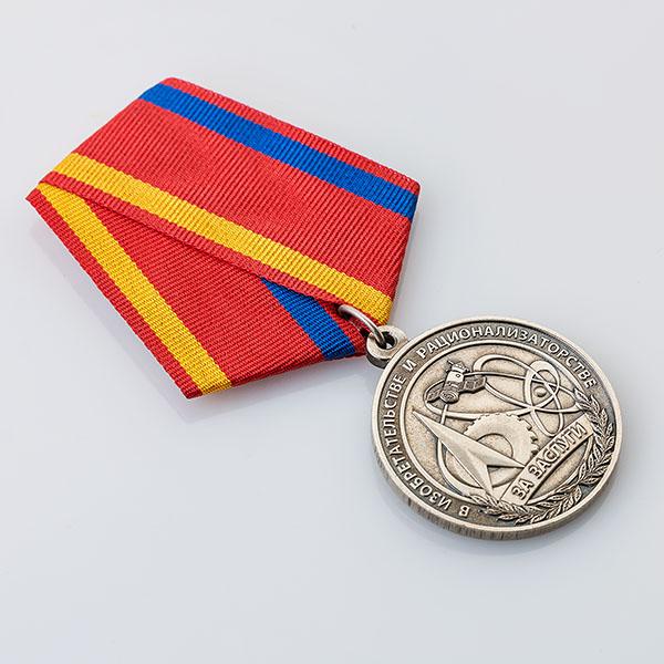 Медаль «За заслуги в изобретательстве и рационализаторстве»