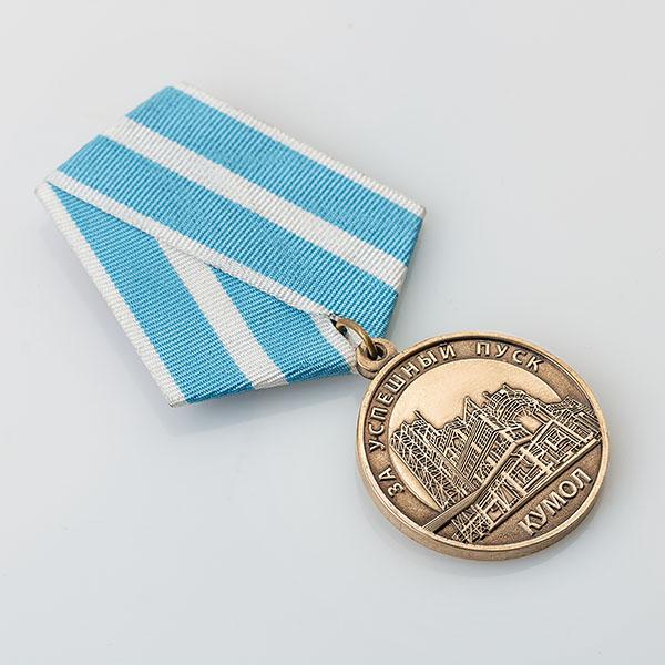 Медаль «За успешный пуск Кумол»