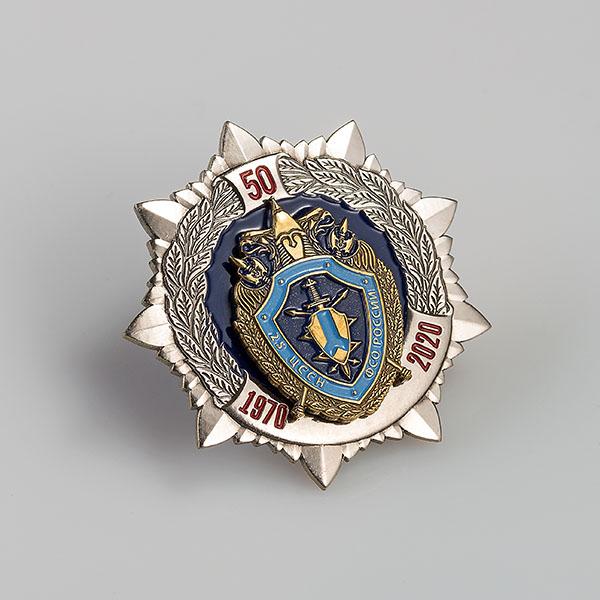 Нагрудный знак «50 лет 25 ЦССН ФСО России»