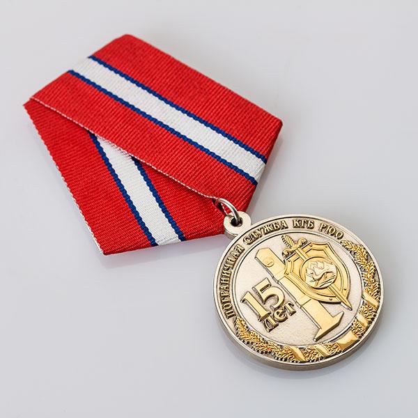 Медаль «Пограничная служба КГБ РЮО 15 лет»