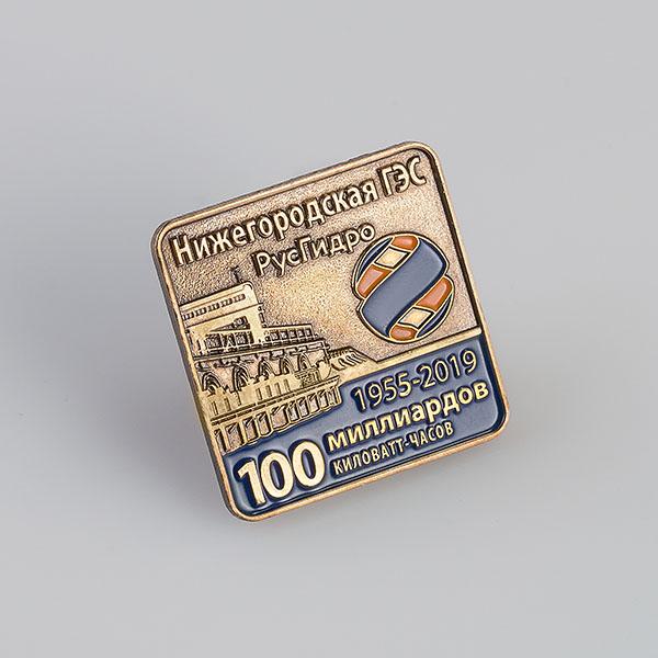 Фрачный значок «100 миллиардов киловатт-часов Нижегородская ГЭС»