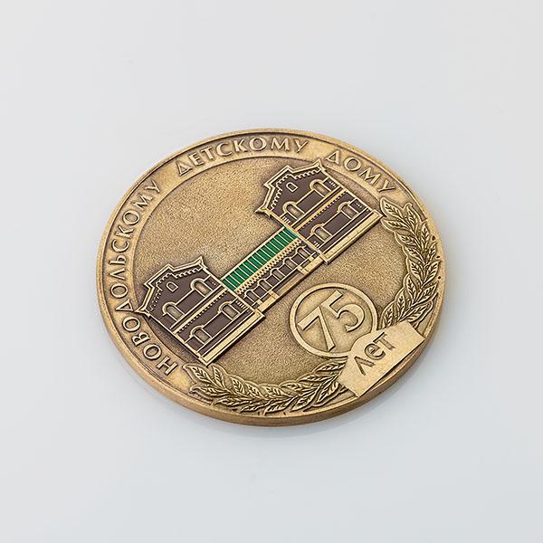 Сувенирная медаль «Новодольскому детскому дому 75 лет»