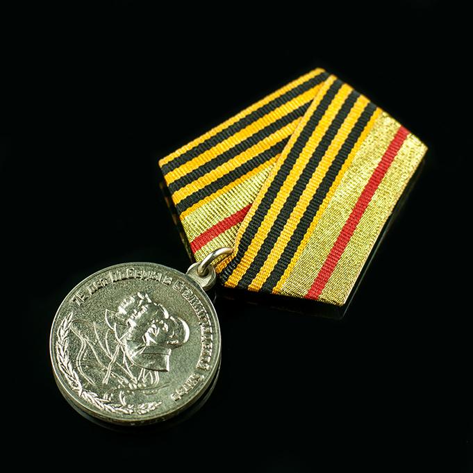 Медаль «75 лет победы в Сталинградской битве»