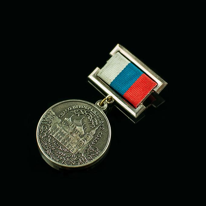 Медаль «50 лет Болховскому полупроводниковому заводу»
