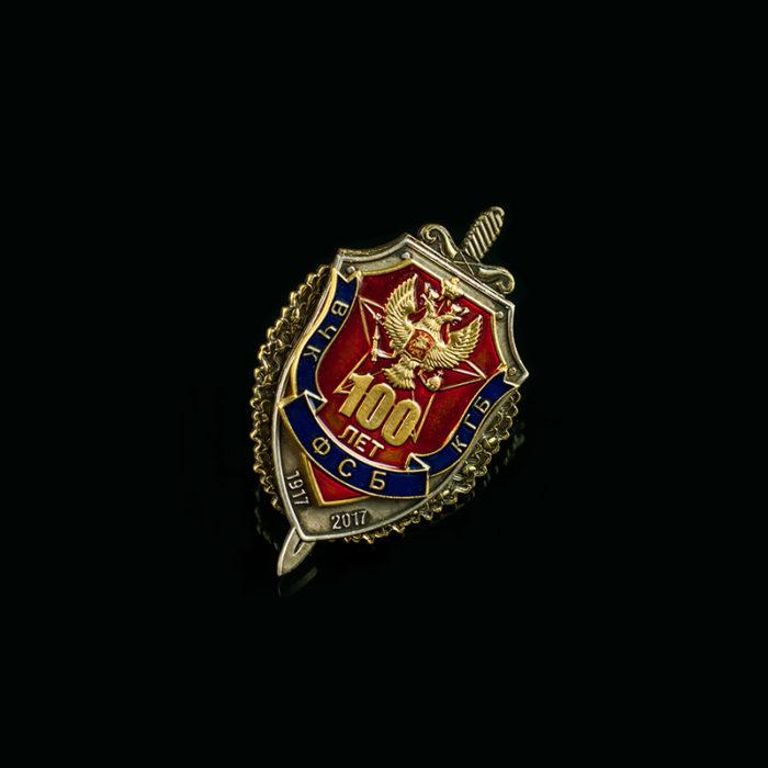 Нагрудный знак «100 лет ВЧК КГБ ФСБ»