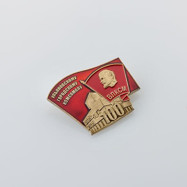 Фрачный значок «100 лет Ульяновскому городскому Комсомолу»