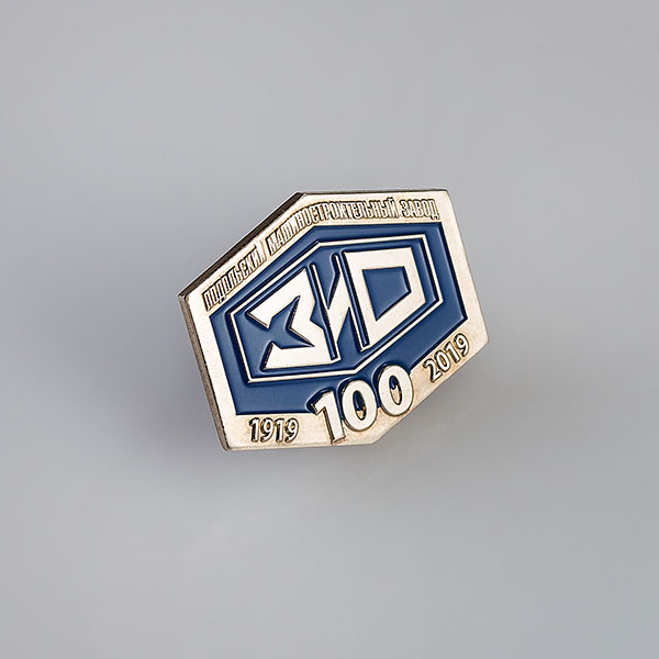 Фрачный значок «100 лет Подольский машиностроительный завод»