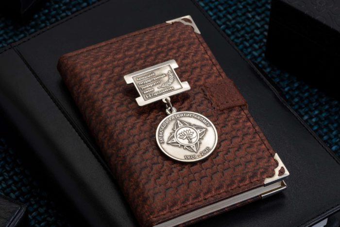 Медаль «За вклад в развитие КАЛМГУ»