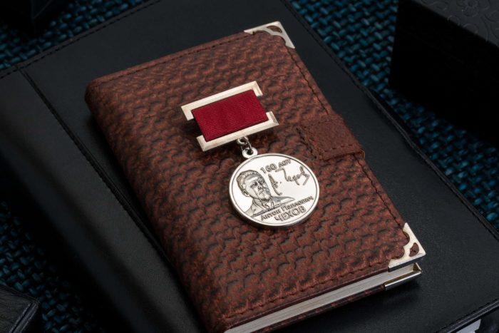 Медаль «160 лет А.П. Чехову»