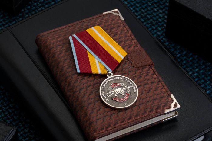Медаль «17 отряд СпецНаз»
