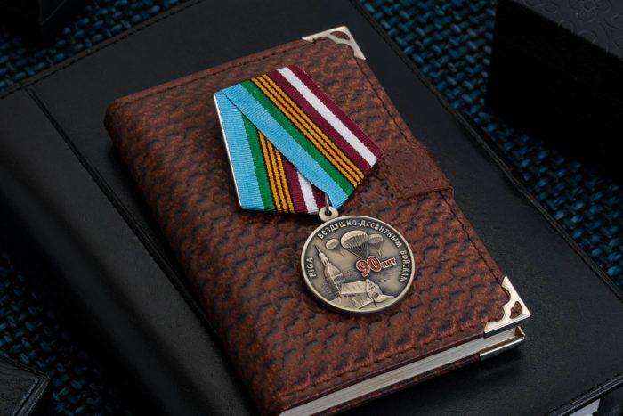 Медаль «90 лет ВДВ Рига»