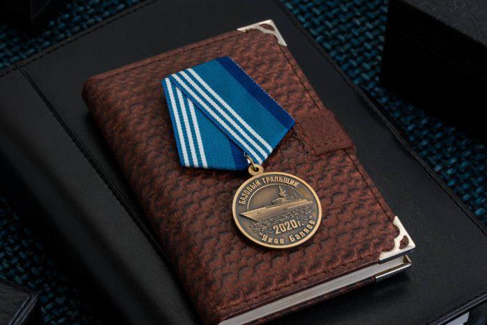 Медаль «Базовый тральщик Яков Беляев»