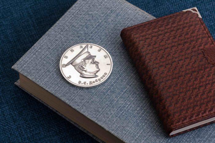Монета «Юбилей В.С. Добрияна»