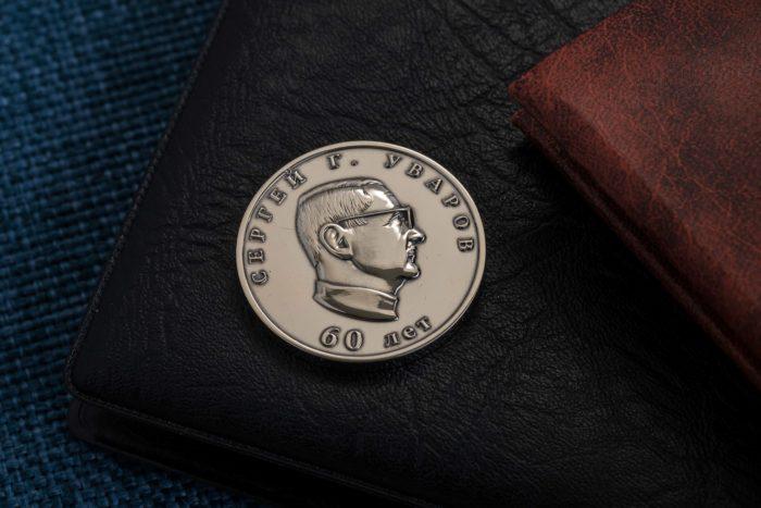 Медаль «60 лет Уваров»