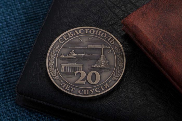 Медаль «20 лет СИЯЭиП»