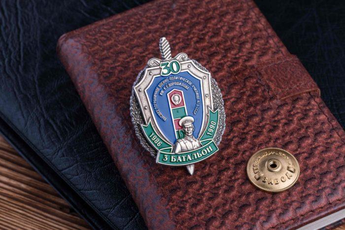 Нагрудный знак «30 лет 3 батальон училища КГБ СССР Ворошилова»