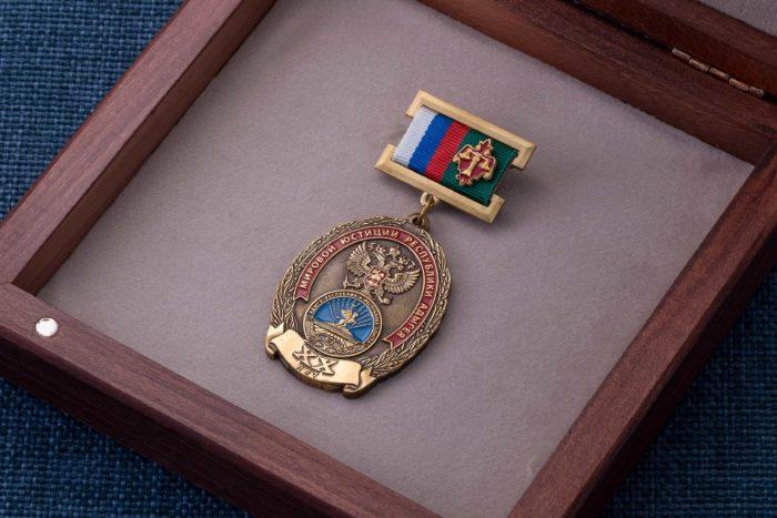 Медаль «20 лет мировой юстиции республики Адыгея»