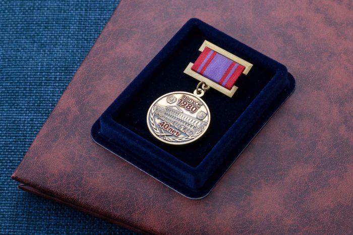 Медаль «40 лет выпуску»